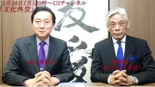 2月24日(月)20時~UIチャンネル生放送 鳩山友紀夫×近藤誠一対談「文化外交」