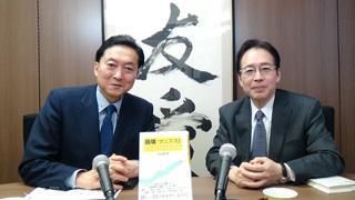 3月3日(月)20時~UIチャンネル生放送 鳩山友紀夫×中島政希対談