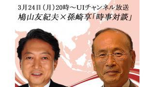 3月24日(月)20時~のUIチャンネル放送 鳩山友紀夫×孫崎享「時事対談」