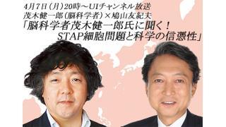 4月7日(月)20時からのUIチャンネル放送 鳩山友紀夫×茂木健一郎(脳科学者)対談