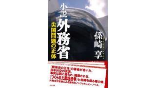 孫崎享氏待望の新刊!!「小説 外務省-尖閣問題の正体」(孫崎享著)
