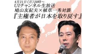 4月21日(月)20時~UIチャンネル生放送 鳩山友紀夫×植草一秀対談「主権者が日本を取り戻す」
