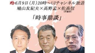 6月9日(月)20時~UIチャンネル生放送 鳩山友紀夫×高野孟×佐高信(評論家)「時事鼎談」