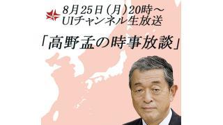 8月25日(月)20時~UIチャンネル放送 「高野孟の時事放談」