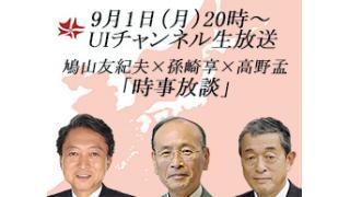 第66回UIチャンネル生放送 鳩山友紀夫×孫崎享×高野孟「時事放談」