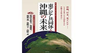9月22日発売!友愛ブックレット第1弾「東アジア共同体と沖縄の未来」