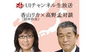 9月29日(月)20時~UIチャンネル生放送 香山リカ×高野孟対談「リベラル派のゆくえ」