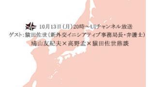 10月13日(月)20時~UIチャンネル放送 ゲスト:猿田佐世氏(新外交イニシアティブ事務局長・弁護士)