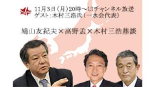 11月3日(月)20時~UIチャンネル放送 ゲスト:木村三浩氏(一水会代表)