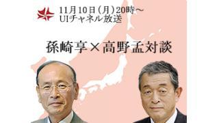 11月10日(月)20時~UIチャンネル放送 孫崎享×高野孟対談