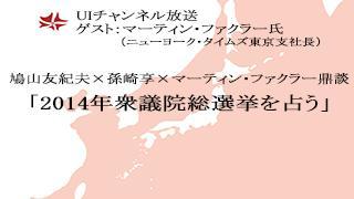 第79回UIチャンネル放送 ゲスト:マーティン・ファクラー氏(ニューヨーク・タイムズ東京支社長)