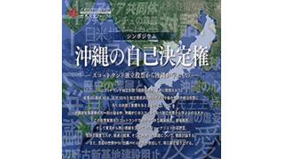 第82回UIチャンネル放送 東アジア共同体研究所主催シンポジウム「沖縄の自己決定権-スコットランド独立投票から沖縄が学ぶもの-」
