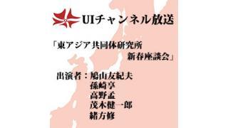 第84回UIチャンネル放送「東アジア共同体研究所 新春座談会」