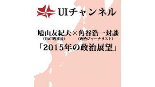 第85回UIチャンネル放送鳩山友紀夫×角谷浩一対談「2015年の政治展望」