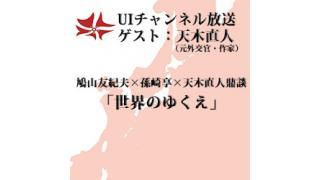 第86回UIチャンネル放送「世界のゆくえ」ゲスト:天木直人氏(元外交官・作家)