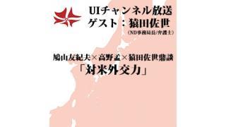 第90回UIチャンネル放送 「対米外交力」ゲスト:猿田佐世(ND事務局長/弁護士)
