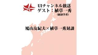 第92回UIチャンネル放送 ゲスト:植草一秀(経済学者)