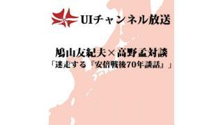 第93回UIチャンネル放送 鳩山友紀夫×高野孟対談「迷走する『安倍戦後70年談話』」