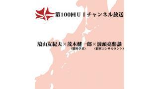 第100回UIチャンネル放送 鳩山友紀夫×茂木健一郎×波頭亮鼎談