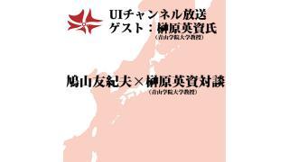 第101回UIチャンネル放送 鳩山友紀夫×榊原英資対談