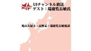 第102回UIチャンネル放送 ゲスト:瑞慶覧長敏氏(元衆議院議員)対談