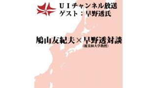 第103回UIチャンネル生放送 ゲスト:早野透氏(桜美林大学教授)