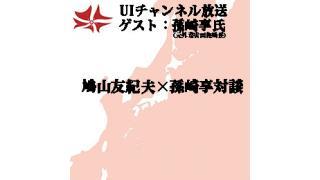 第104回UIチャンネル生放送 ゲスト:孫崎享氏(元外務省国際情報局長)