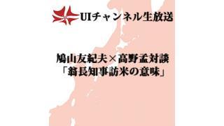 第105回UIチャンネル生放送 鳩山友紀夫×高野孟対談「翁長知事訪米の意味」