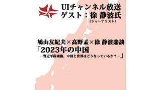 第106回UIチャンネル生放送 「2023年の中国」ゲスト:徐 静波氏(ジャーナリスト)
