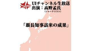 第107回UIチャンネル放送「翁長知事訪米の成果」 出演:高野孟氏(ジャーナリスト)