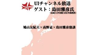 第110回UIチャンネル生放送 ゲスト:島田雅彦氏(法政大学国際文化学部教授)