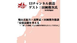 第113回UIチャンネル生放送 ゲスト:田岡俊次氏(軍事評論家)