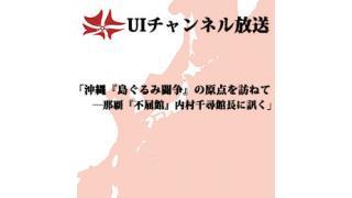 第114回UIチャンネル生放送 「瀬長亀次郎とは」