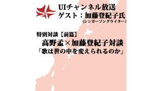 第115回UIチャンネル生放送  高野孟×加藤登紀子 特別対談「歌は世の中を変えられるのか」【前篇】