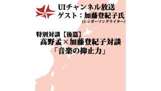 第116回UIチャンネル生放送  高野孟×加藤登紀子 特別対談【後篇】「音楽の抑止力」
