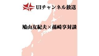 第117回UIチャンネル生放送 鳩山友紀夫×孫崎享対談