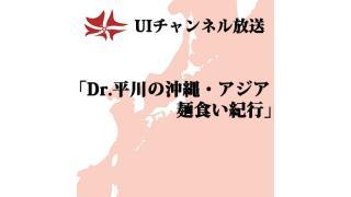 第118回UIチャンネル生放送 「Dr.平川の沖縄・アジア麺食い紀行」