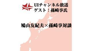 第121回UIチャンネル生放送 鳩山友紀夫×孫崎享対談