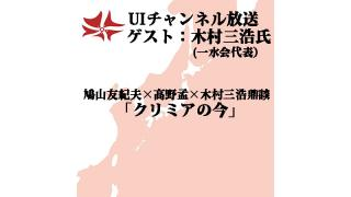 第122回UIチャンネル生放送 ゲスト:木村三浩氏(一水会代表)