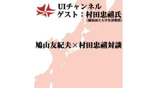 第123回UIチャンネル生放送 ゲスト:村田忠禧氏(横浜国立大学名誉教授)