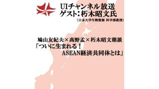 第124回UIチャンネル生放送 「ついに生まれる!ASEAN経済共同体とは」ゲスト:朽木昭文氏