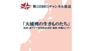 第125回UIチャンネル生放送 「大浦湾の生きものたち」取材:東アジア共同体研究所 琉球・沖縄センター