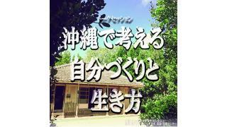 第127回UIチャンネル生放送 「沖縄で考える自分づくりと生き方」(前半)&「アジア麺ロード」(後半)