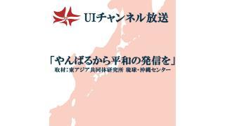 第129回UIチャンネル放送「やんばるから平和の発信を」(取材:東アジア共同体研究所 琉球・沖縄センター)