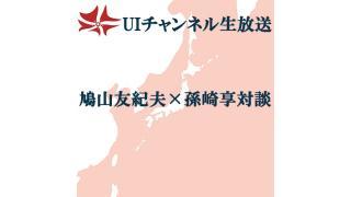第130回UIチャンネル生放送 鳩山友紀夫×孫崎享対談