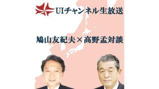 第131回UIチャンネル生放送 鳩山友紀夫×高野孟対談