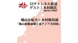 第133回UIチャンネル生放送 鳩山友紀夫×木村朗(鹿児島大学教授)対談「鳩山政権崩壊と東アジア共同体」