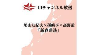 第134回UIチャンネル生放送 鳩山友紀夫×孫崎享×高野孟「新春鼎談」