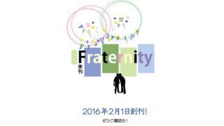 季刊『Fraternity フラタニティ』2016年2月1日創刊 友愛を基軸に活憲を!