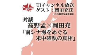 第136回UIチャンネル生放送 ゲスト:岡田充氏(共同通信客員論説委員)